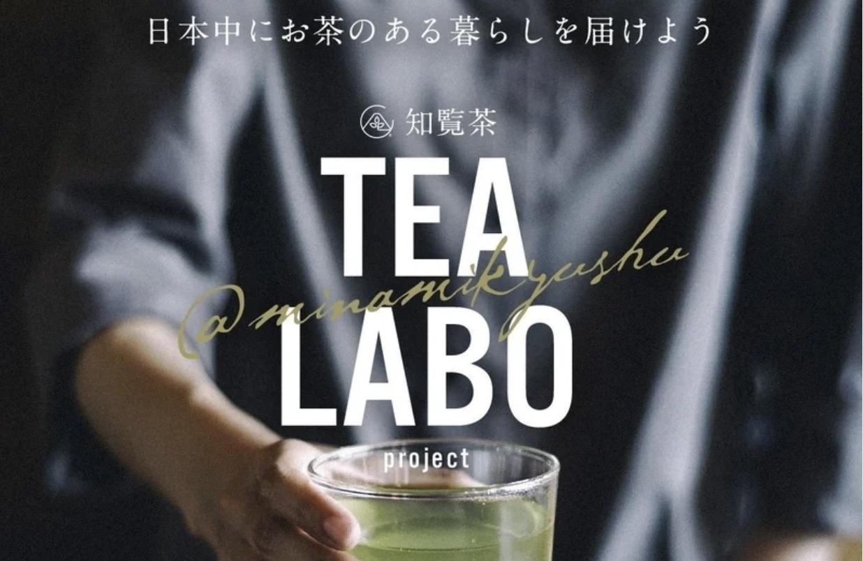 南九州市知覧を拠点に全国の100名の学生と、お茶の新しい楽しみ方を追求するTEA LABO(ティーラボ)について。
